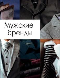мужские бренды