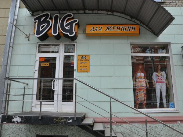 Магазин BIG в Саратове для женщин.