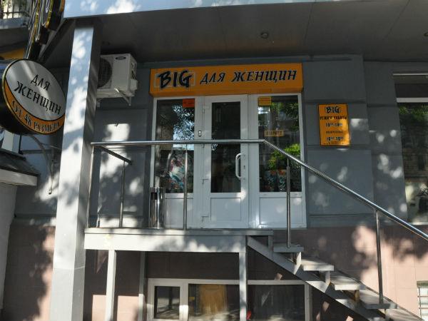 Магазин BIG в Саратове. Эксклюзив для женщин.